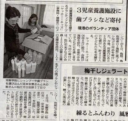 朝日新聞 2008年1月10日