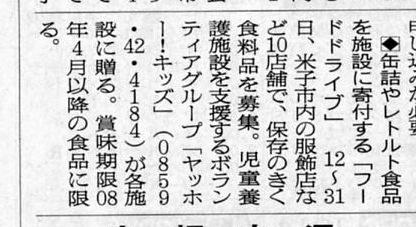 朝日新聞 2008年1月11日