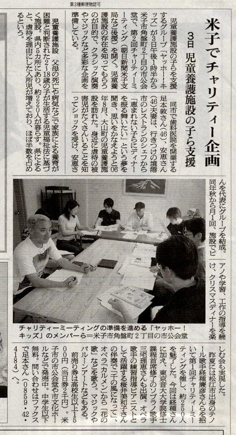 朝日新聞 2008年8月1日