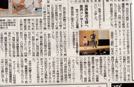 山陰中央新報 2008年8月4日