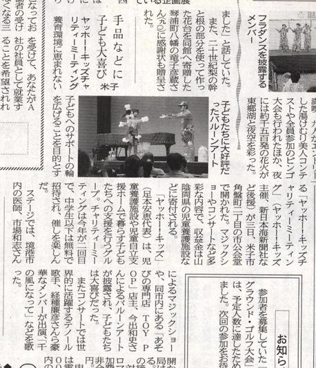 日本海新聞 2008年8月4日