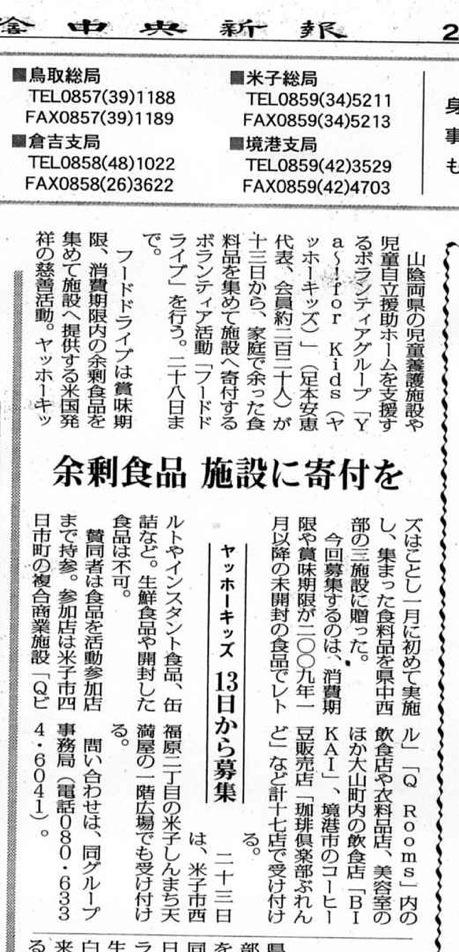山陰中央新報 2008年9月6日