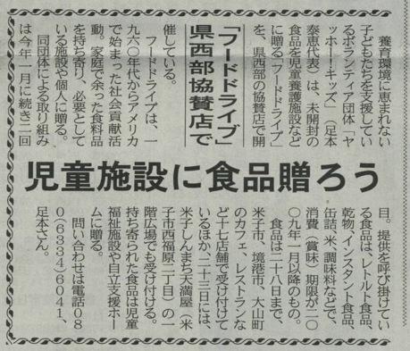 日本海新聞 2008年9月16日
