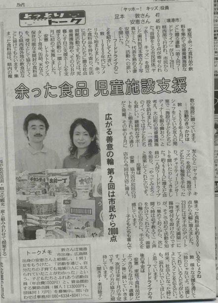読売新聞 2008年9月29日