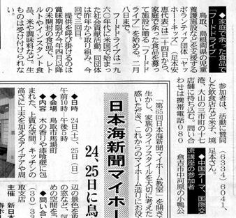 第3回フードドライブ 日本海新聞