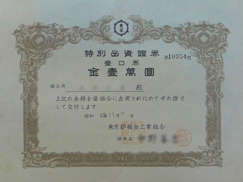 昔の出資証券・0303 | taromaru...