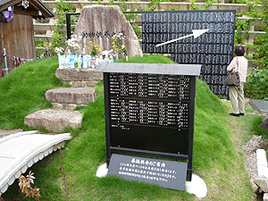 20080628墓誌