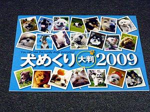 20080910_2