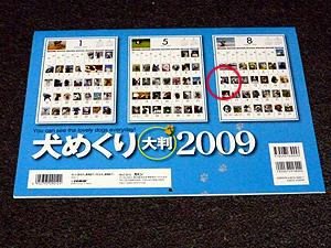 20080910_3