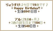 幻の誕生日♪