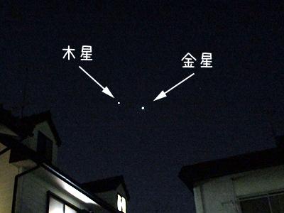 20120312木星と金星