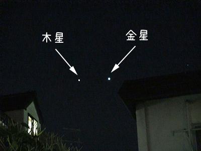 20120313木星と金星