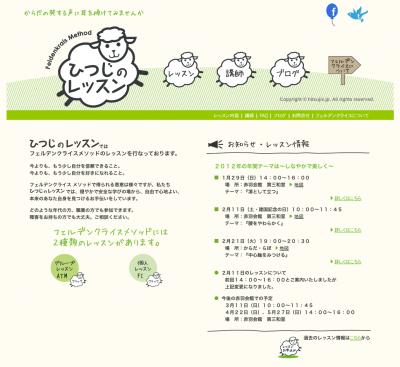 hitsuji-blog-1
