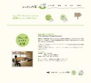 hitsuji-blog-2