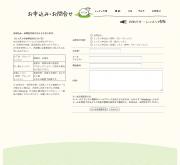 hitsuji-blog-3