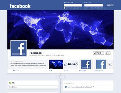 Facebook新デザイン