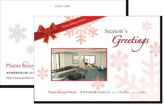PBW2011グリーティングカード