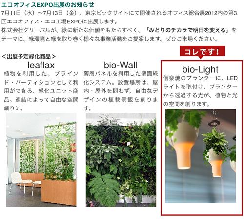 greeval_bio-Light