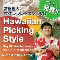 ukuleleDVDバナー