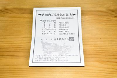 箱根富士屋ホテル3