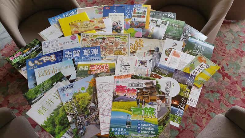 志賀高原周辺パンフの山