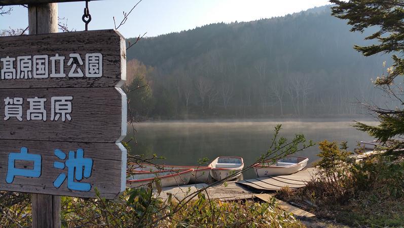 木戸池の朝靄