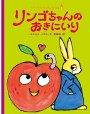 リンゴちゃんのおきにいり