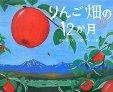 りんご畑の12か月