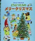 どうぶつたちのメリークリスマス.jpg