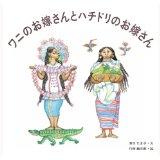 ワニのお嫁さんとハチドリのお嫁さん.jpg
