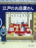 江戸のお店屋さん.jpg