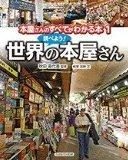 世界の本屋さん.jpg