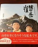 槍ヶ岳山頂.JPG