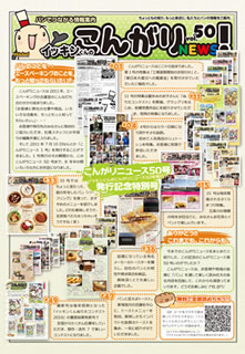 img-202001-kongari-blog-1.jpg