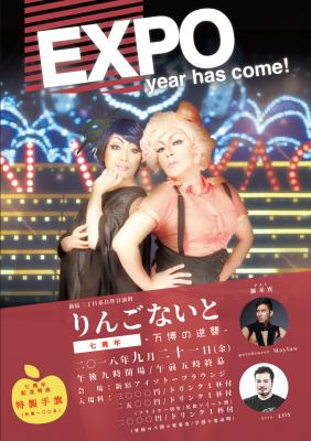 新宿二丁目発の椎名林檎オンリーイベント「りんごないと」7周年、9/21新宿アイソトープラウンジ開催!