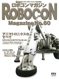 ロボコンマガジンNo.60カバー