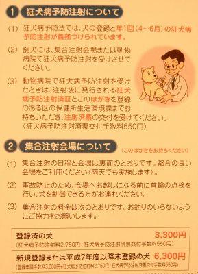狂犬病予防注射の案内