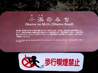小浜のみち オバマのみち