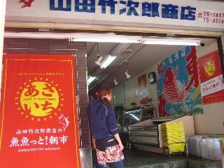 山田竹次郎商店店頭1