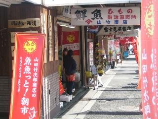 山田竹次郎商店店頭2