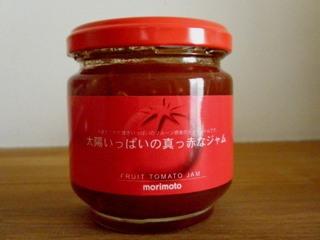 太陽いっぱい真っ赤なトマトジャム