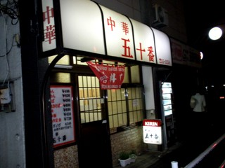 中華料理 五十番 武蔵境北口