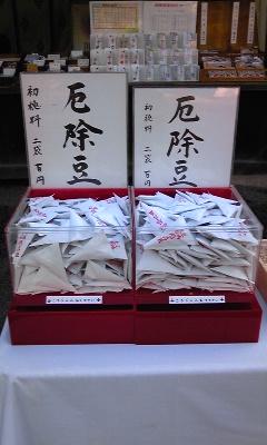 三嶋大社節分豆