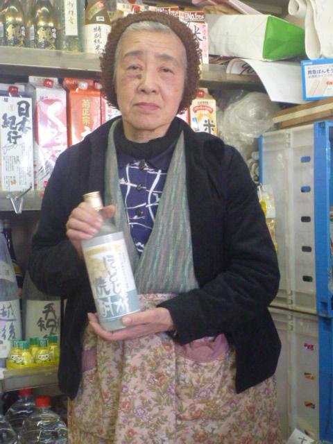 橘川商店ほどじゃが1