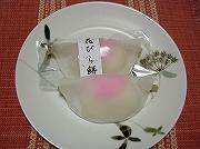 小池菓子舗さんの花びら餅
