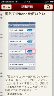iPhone_Gide