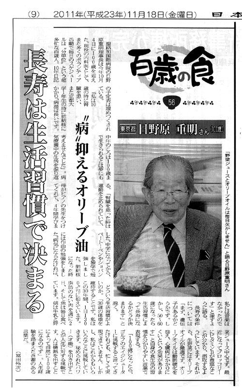 日野原先生の記事