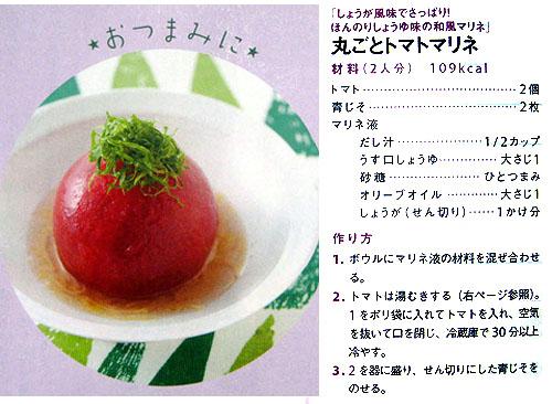 トマトマリネのレシピ