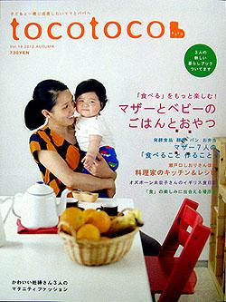 雑誌「トコトコ」Vol.19