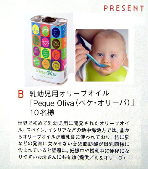 雑誌「トコトコ」にペケ・オリーバプレゼント記事